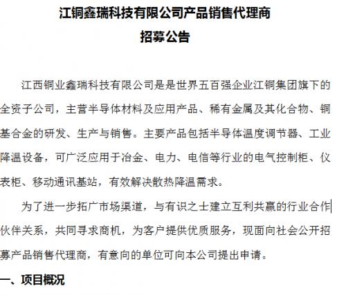 江铜鑫瑞科技有限公司产品销售代理商  招募公告