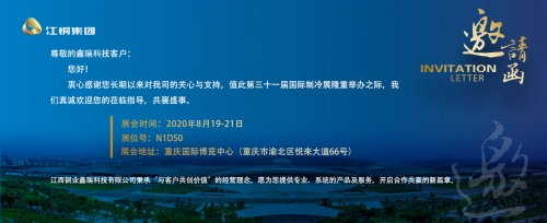 第三十一届国际制冷、空调、 供暖、通风及 食品冷冻加工展览会