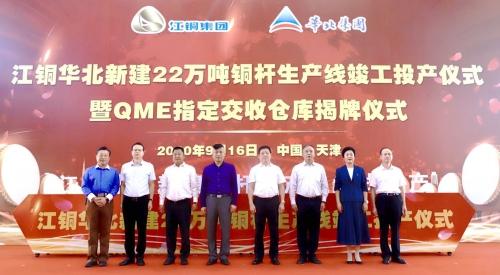 江铜华北新建铜杆生产线与QME指定交收仓库共同启动