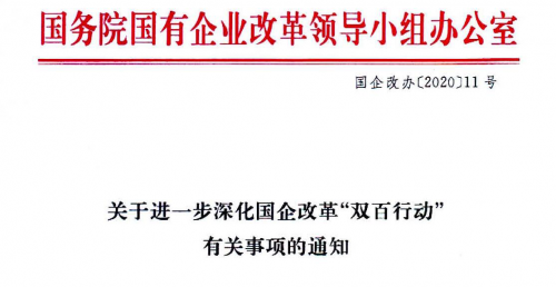 """江铜""""双百行动""""被国务院国企改革领导小组评委A级"""