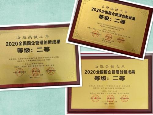 江铜3项成果荣获2020全国国企管理创新成果二等奖